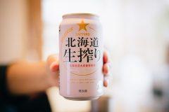 毎日缶ビールを5本飲む僕がオススメする日常ビール【北海道生搾り】
